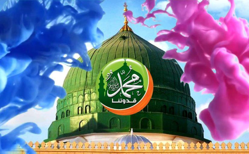 بحث عن النبي محمد وصفاته