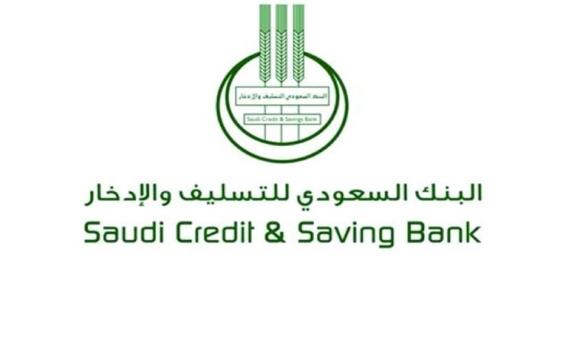 اعفاء بنك التسليف برقم الهوية