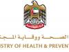 أقسام وخدمات وزارة الصحة في الشارقة وطرق التواصل معها