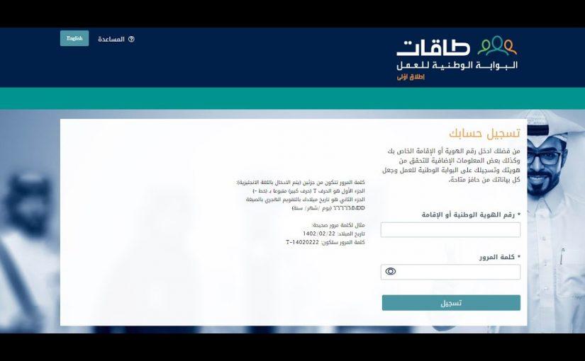 بوابة طاقات رابط التسجيل في حافز موسوعة
