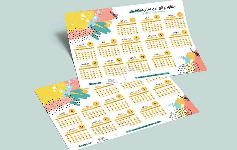 ترتيب الأشهر الهجرية