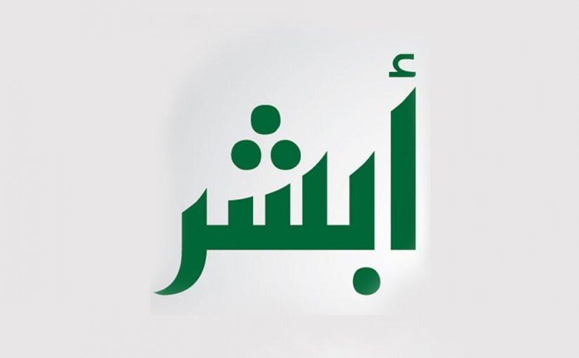 شرح تجديد رخصة القيادة عن طريق نظام ابشر وزارة الداخلية