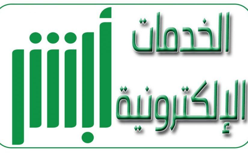 ما هي طريقة التسجيل في أبشر للنساء المقيمات والسعوديات موسوعة
