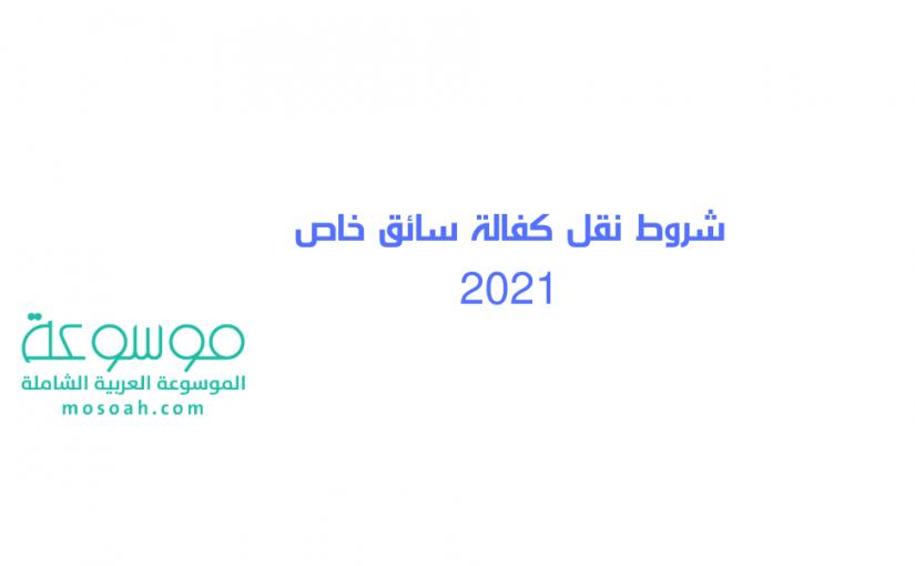 شروط نقل كفالة سائق خاص 2021 موسوعة