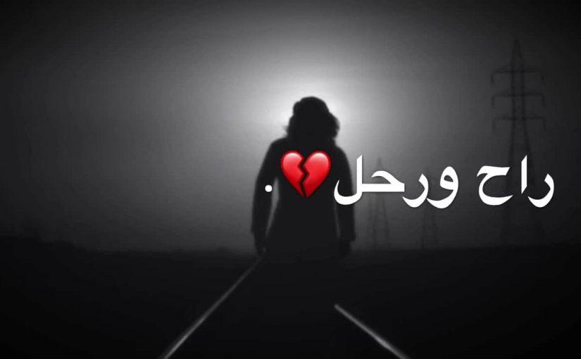 كلمات شيلة راح وراح