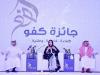 مؤتمر صحفي بعرعر يعلن عن قيمة جائزة كفو وموعد العمل عليها