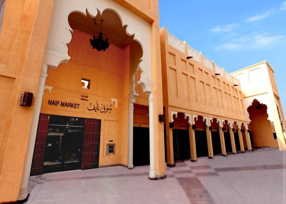 موقع سوق نايف دبي للملابس