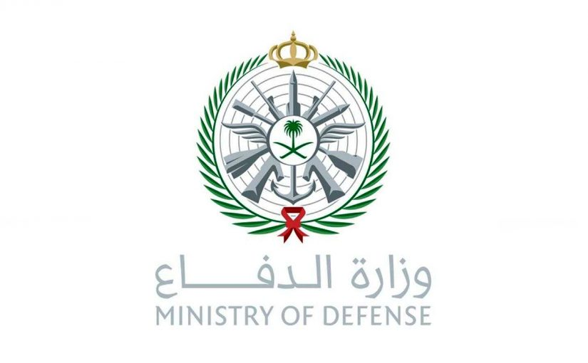تسجيل وزارة الدفاع