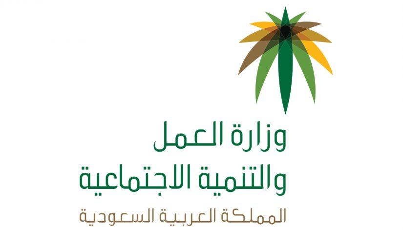 تغيير المهنة في الإقامة السعودية