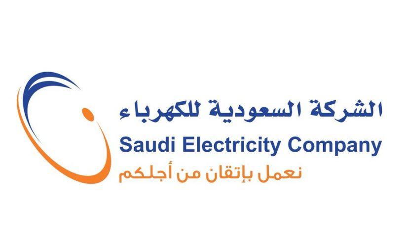 وزارة المياه والكهرباء السعودية الفواتير