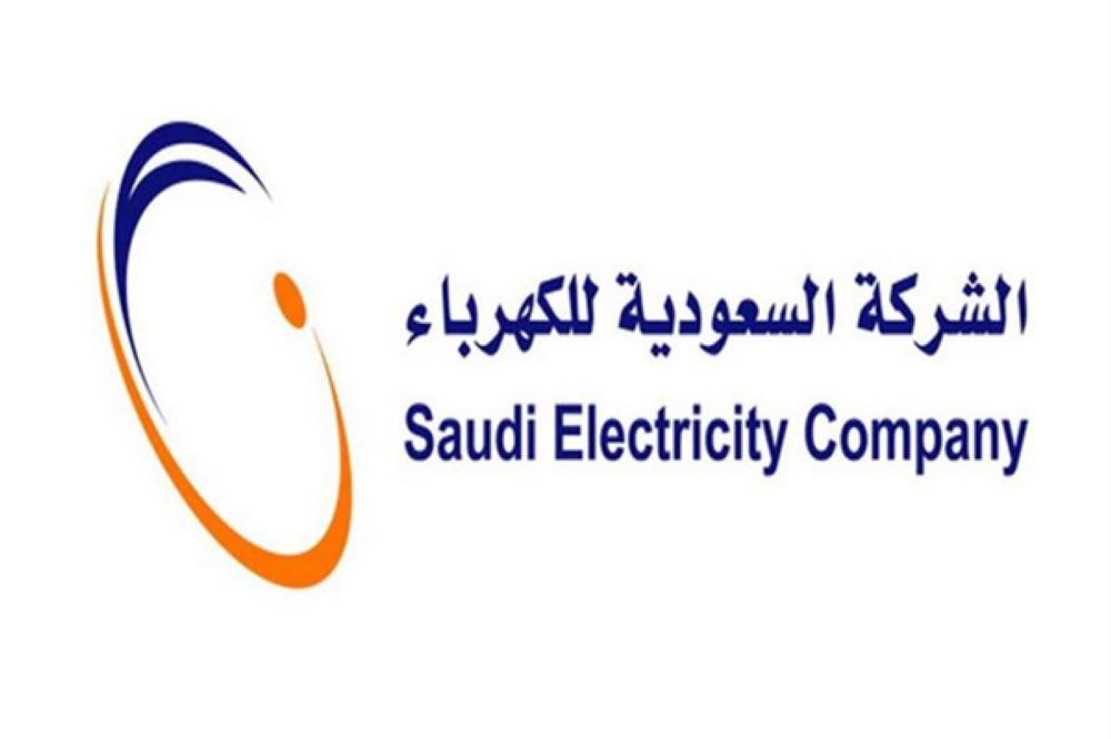 حساب فاتورة الكهرباء في السعودية