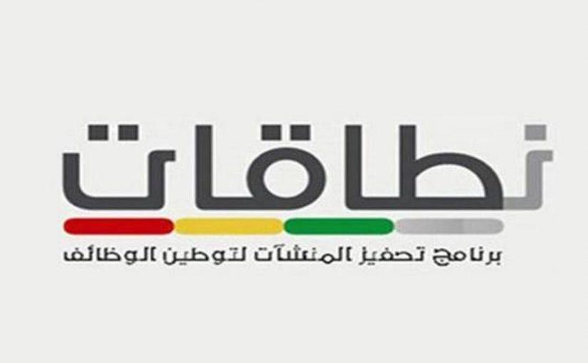 وزارة العمل.. زيادة توظيف السعوديين بإجراء تعديلات في نطاقات