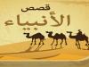 قصة يعقوب عليه السلام في القرآن الكريم