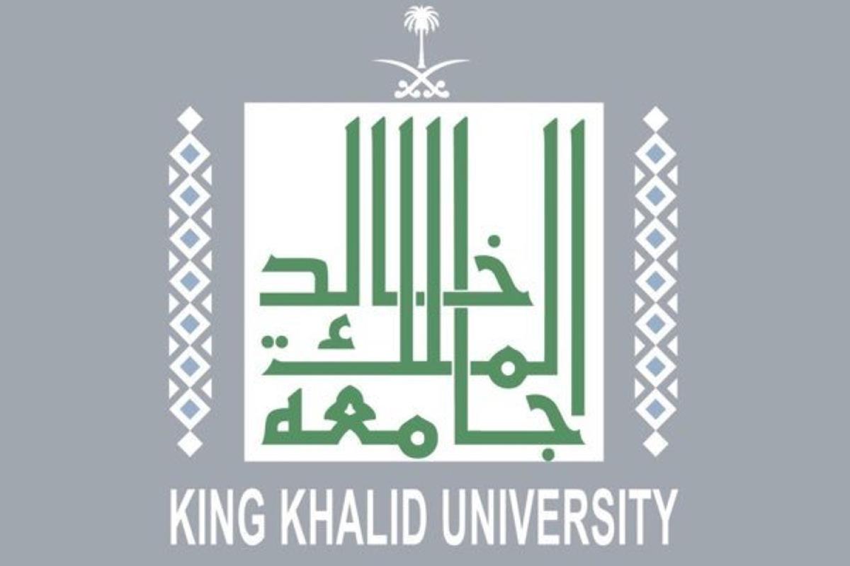 تسجيل جامعة الملك خالد