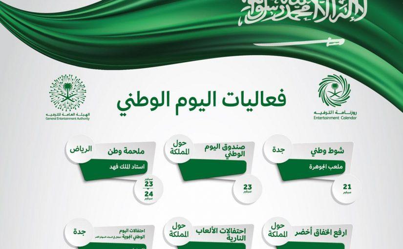 كم تاريخ اليوم الوطني السعودي بالهجري موسوعة