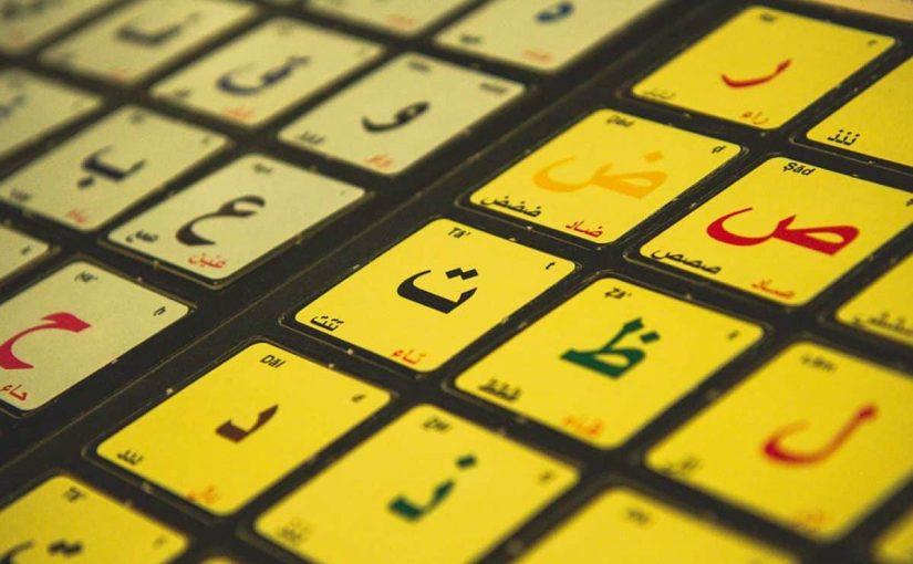 ترتيب الحروف الأبجدية العربية