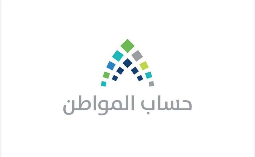 التسجيل جديد حساب المواطن