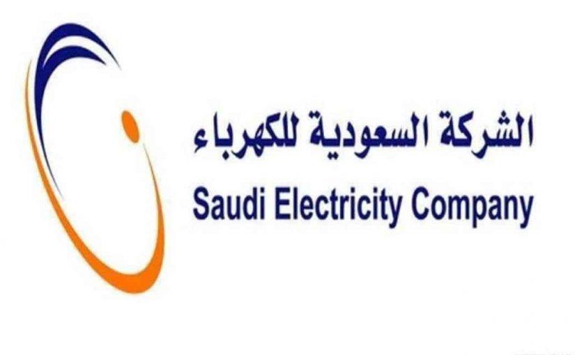 طباعة فاتورة الكهرباء