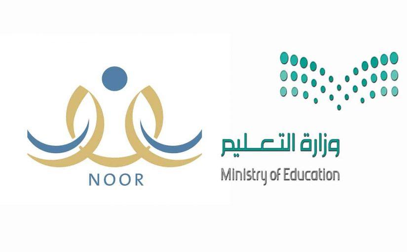 طرق التسجيل في خدمة النقل المدرسي للعام الدراسي 1441