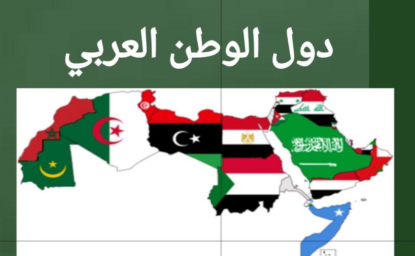 بحث عن الوطن العربي وموقعه ومساحته موسوعة