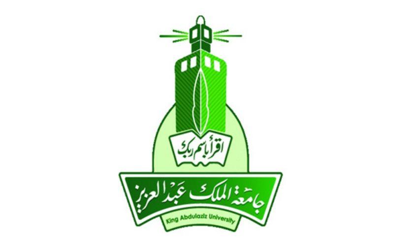 شروط جامعة الملك عبدالعزيز