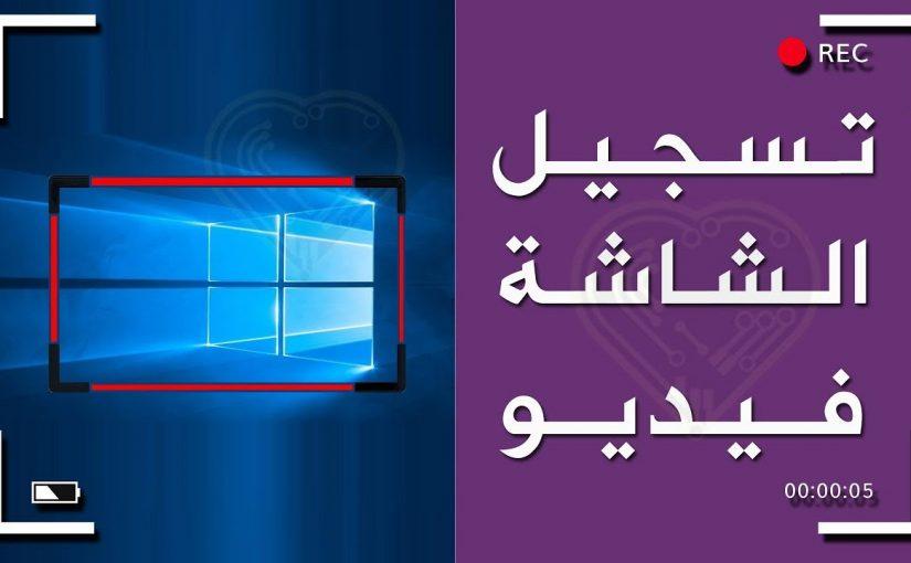 برنامج تسجيل فيديو لشاشة الكمبيوتر