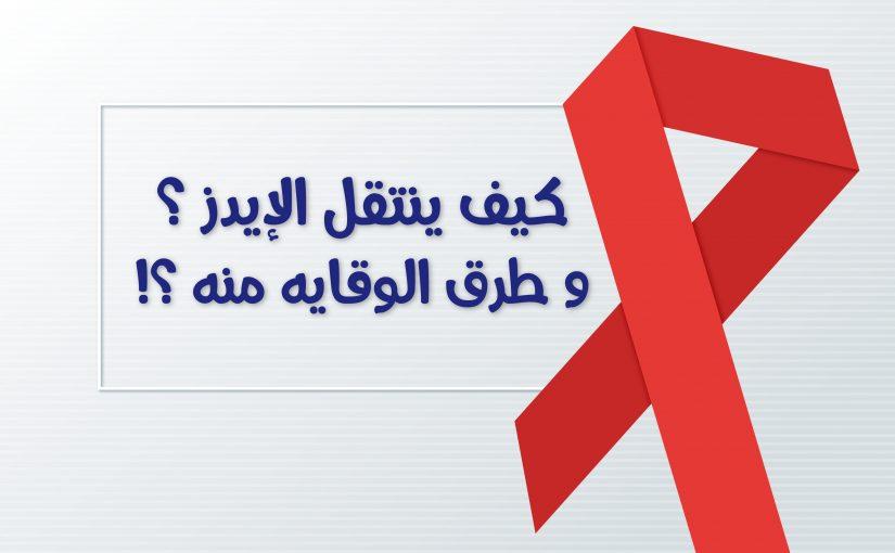 كيفية انتقال الإيدز