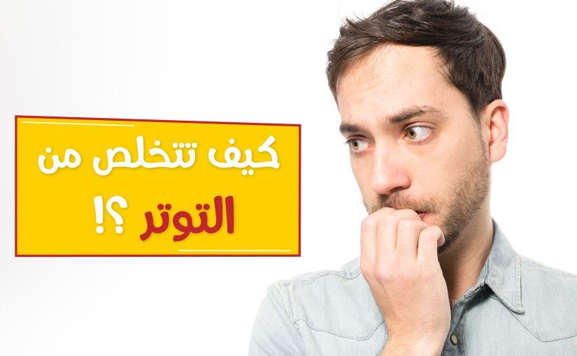 علاج القلق والتوتر