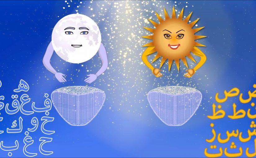 الفرق بين اللام الشمسية واللام القمرية