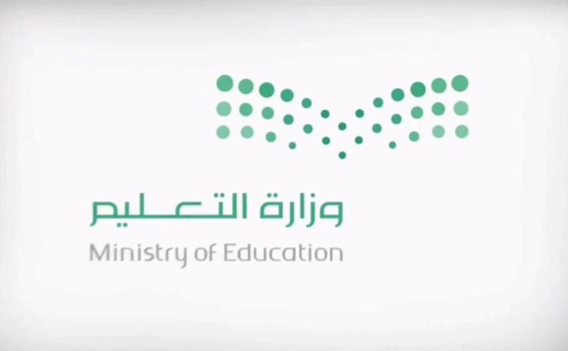 صور شعار وزارة التعليم جديدة