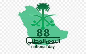 اليوم الوطني السعودية