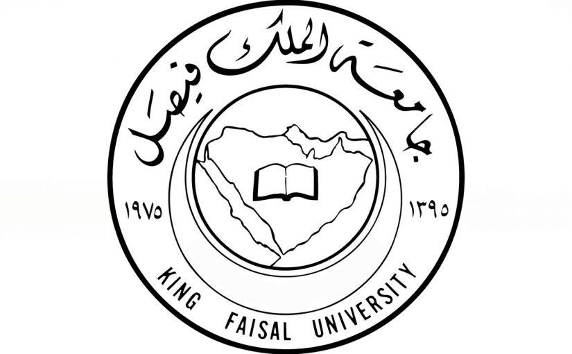 صور شعار جامعة الملك فيصل جديدة