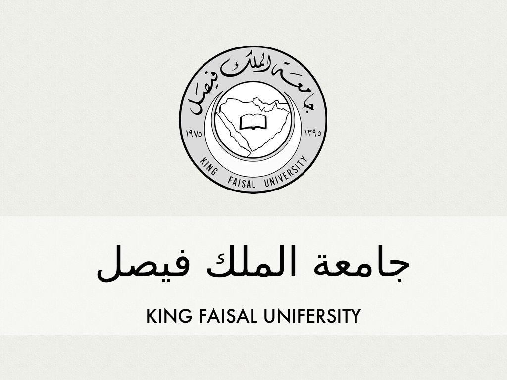 شعار جامعة الملك فيصل جديدة