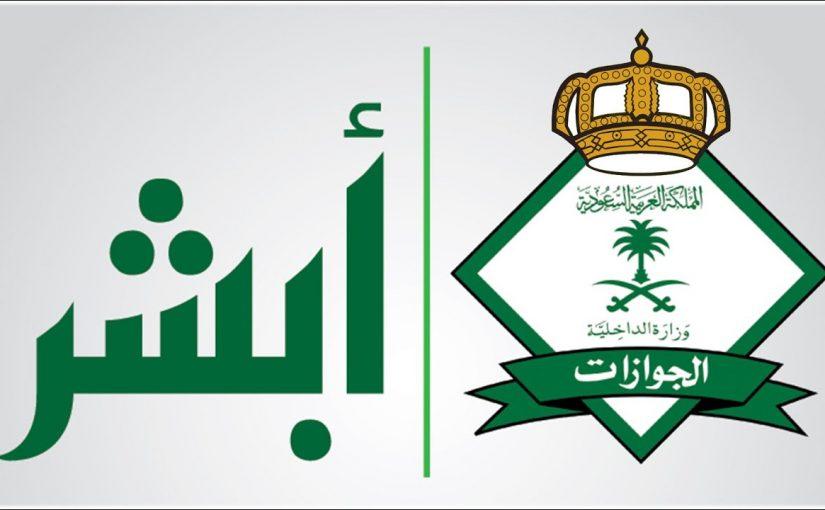 افضل طريقة لتجديد الجواز في السعودية