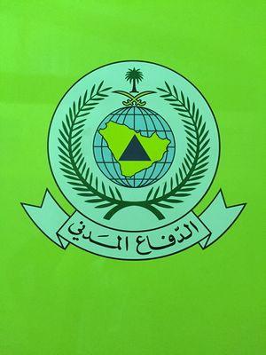 صور شعار الدفاع المدني