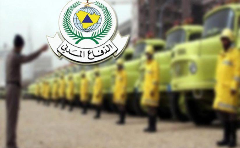صور شعار الدفاع المدني جديدة