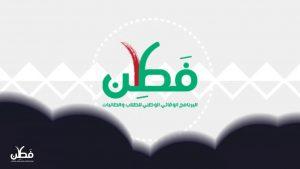 صور شعار فطن