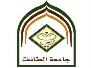 شعار جامعة الطائف 2020