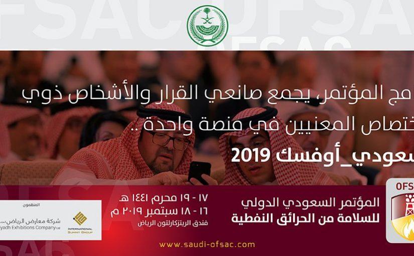 المؤتمر السعودي الدولي للسلامة من الحرائق النفطية سبتمر 2019