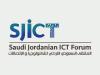 موعد المنتدى السعودي الأردني لتكنولوجيا المعلومات والاتصالات 2019