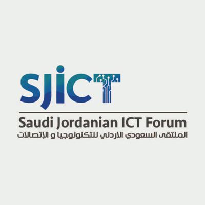 المنتدى السعودي الأردني لتكنولوجيا المعلومات والاتصالات 2019