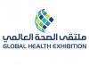 موعد ملتقى الصحة العالمي سبتمر 2019