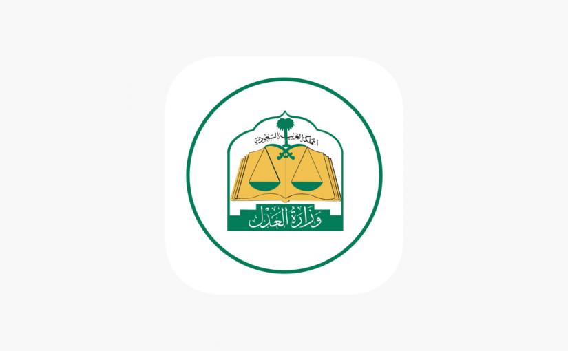 وزارة العدل استعلام برقم الهويه