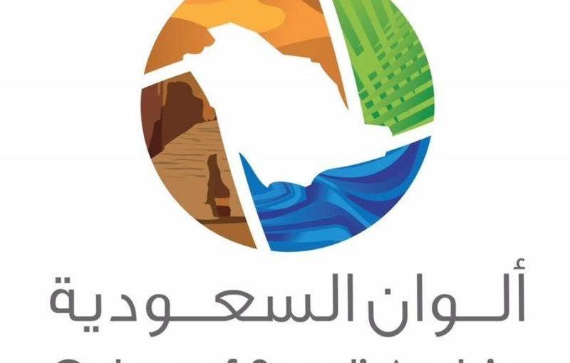 معرض ألوان السعودية سبتمبر 2019