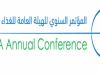 المؤتمر و المعرض السنوي لهيئة الغذاء والدواء 2019