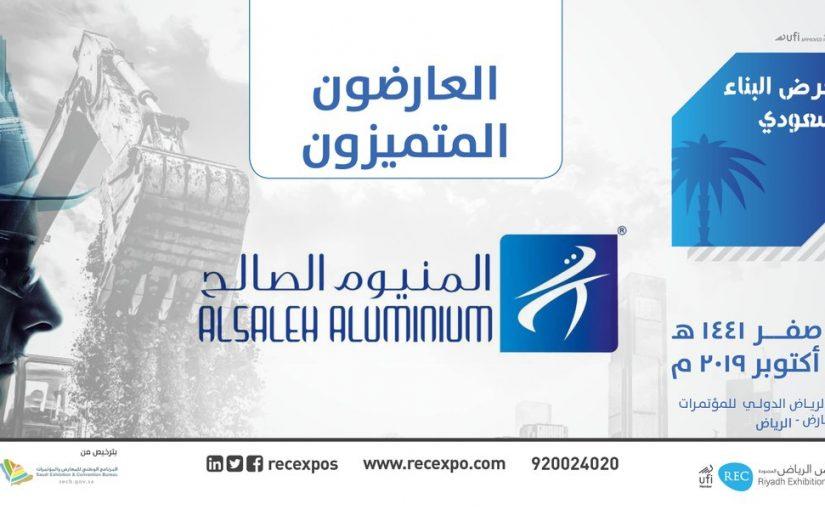 معرض البناء السعودي 2019