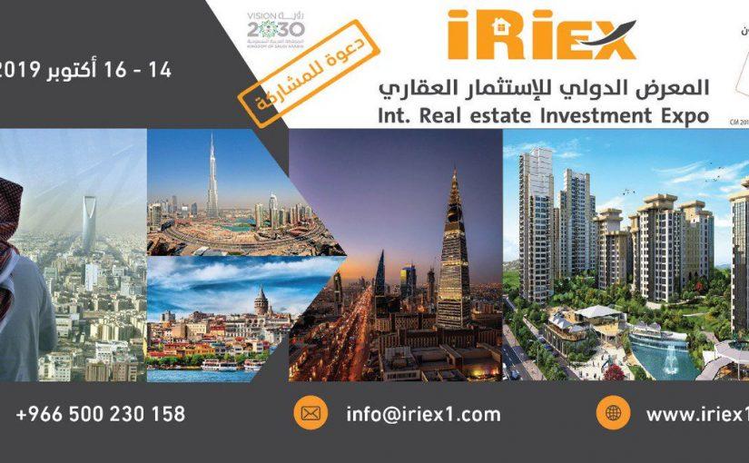 المعرض الدولي للاستثمار العقاري