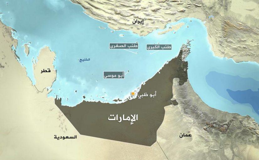 قضية جزر الإمارات