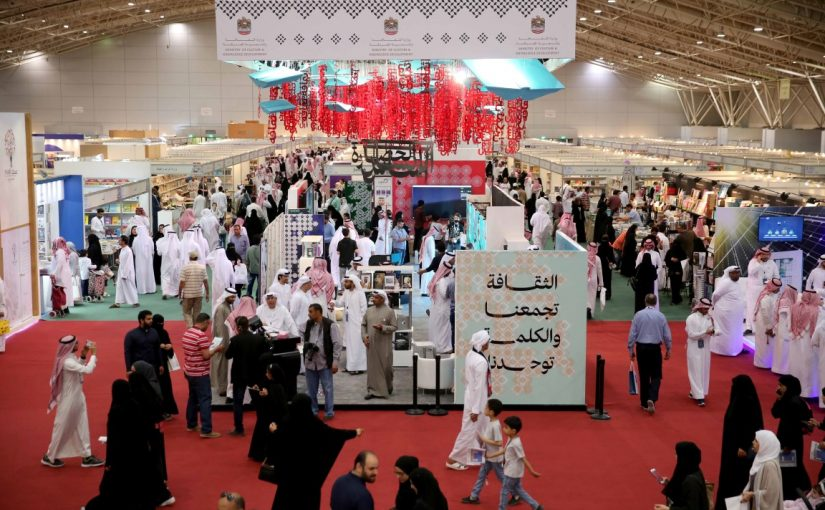 معرض الرياض الدولي