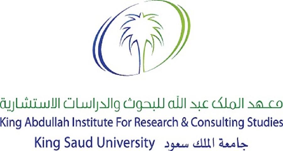 وظائف إدارية وقانونية للجنسين بمعهد الملك عبد الله للبحوث والدراسات